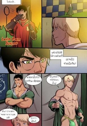 แฮร์รี่พอตเตอร์กับเพื่อนใจเกเร